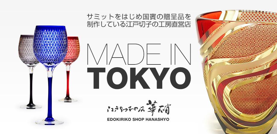 MADE IN TOKYO サミットをはじめ国賓の贈呈品を制作している江戸切子の工房直営店 江戸切子の店 華硝