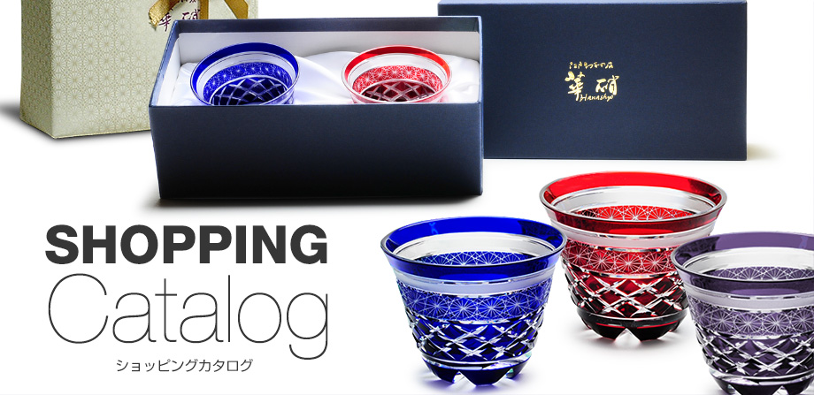 SHOPPING Catalog ショッピングカタログ