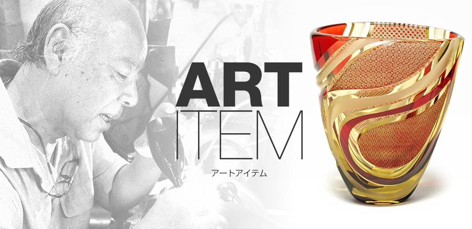 ART ITEM アートアイテム