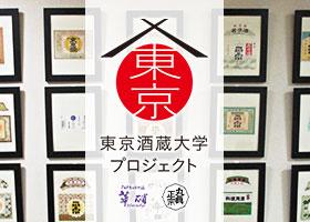 Sakagura_News